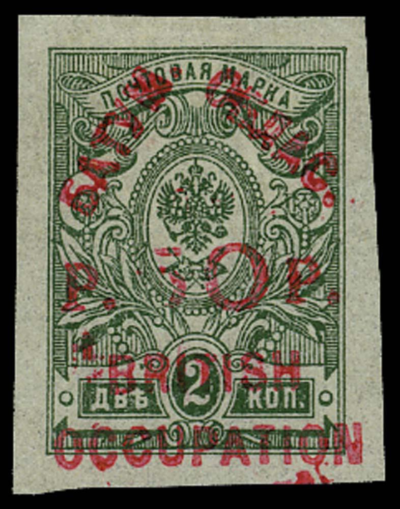 BATUM BRIT OCC 1920  SG22 Mint