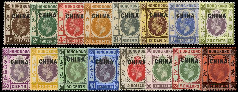HK BRIT PO IN CHINA 1917  SG1/17 Mint