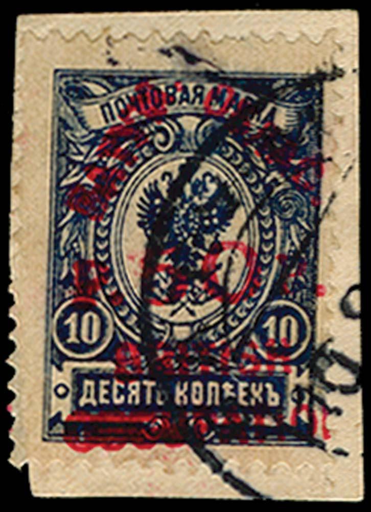 BATUM BRIT OCC 1920  SG27 Used