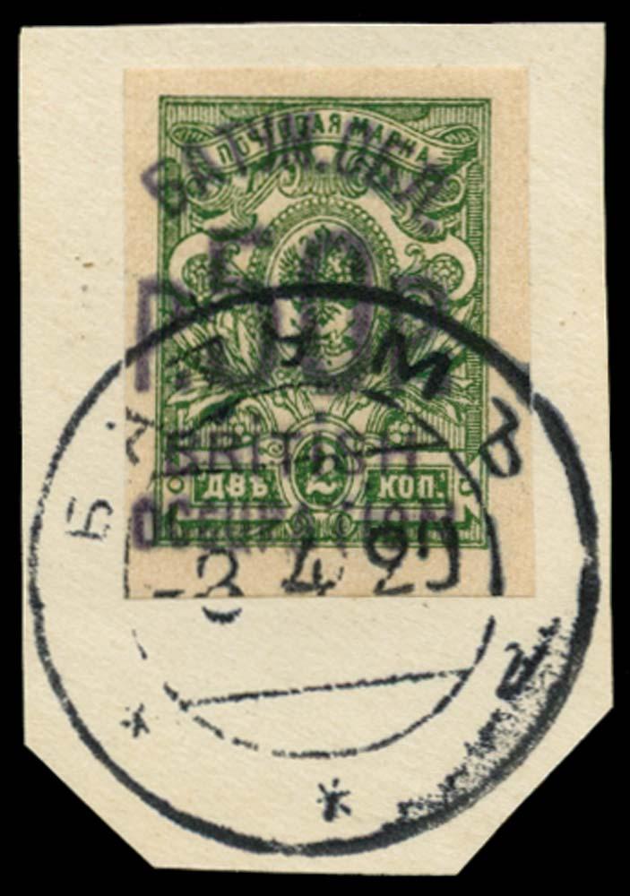BATUM BRIT OCC 1920  SG38 Used