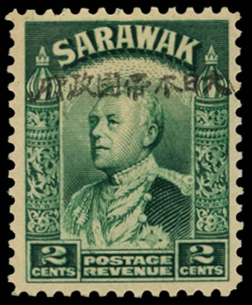 SARAWAK JAP OCC 1942  SGJ2a Mint