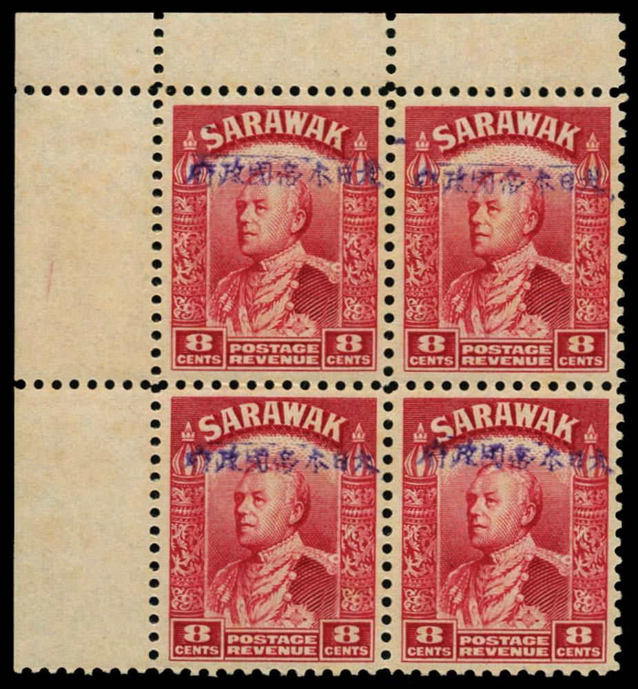 SARAWAK JAP OCC 1942  SGJ11 Mint
