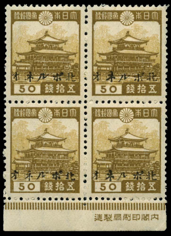 NORTH BORNEO JAP OCC 1944-5  SGJ47 Mint