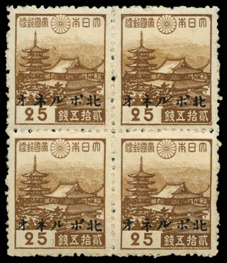 NORTH BORNEO JAP OCC 1944-5  SGJ45 Mint