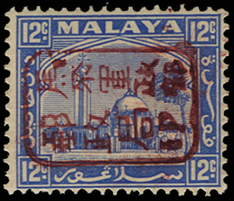 MALAYA JAP OCC 1942  SGJ215b Mint