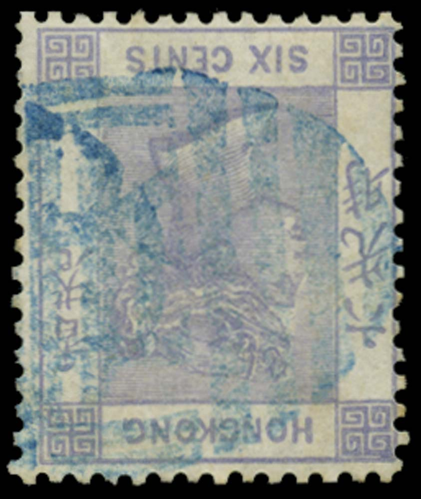 HONG KONG 1863  SG10w Used