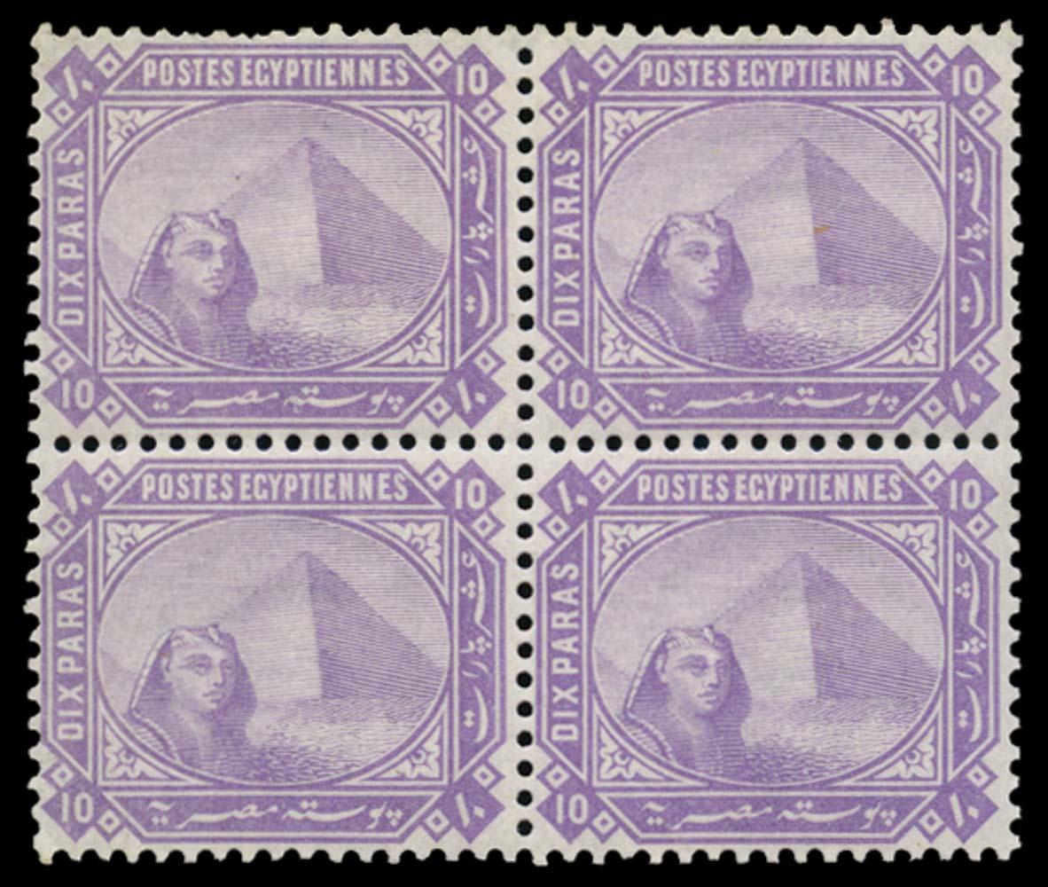EGYPT 1879  SG45 Mint