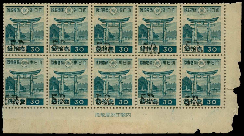 BURMA JAPANESE OCC 1942  SGJ56 Mint