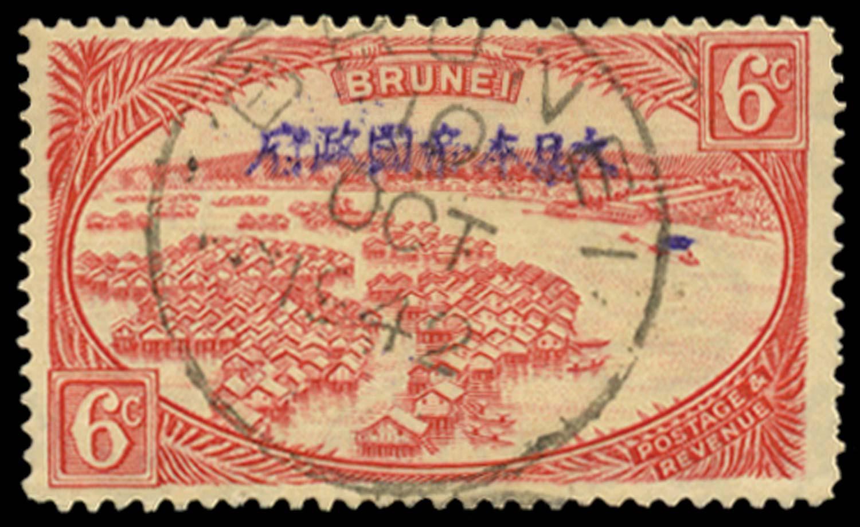 BRUNEI JAPANESE OCC 1942  SGJ8 Used