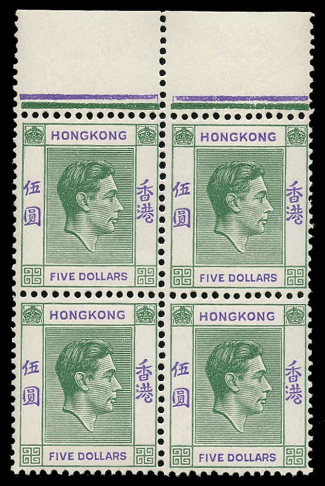 HONG KONG 1938  SG160 Mint