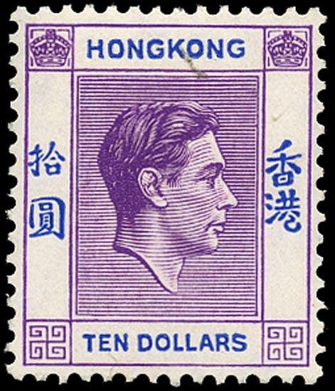 HONG KONG 1947  SG162b Mint $10 reddish violet and blue unmounted