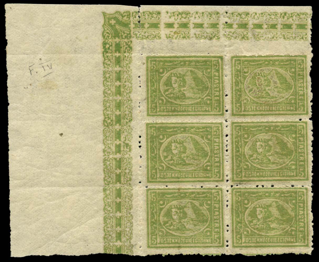 EGYPT 1874  SG41 Mint