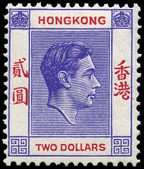 HONG KONG 1946  SG158 Mint $2 reddish violet and scarlet ordinary paper