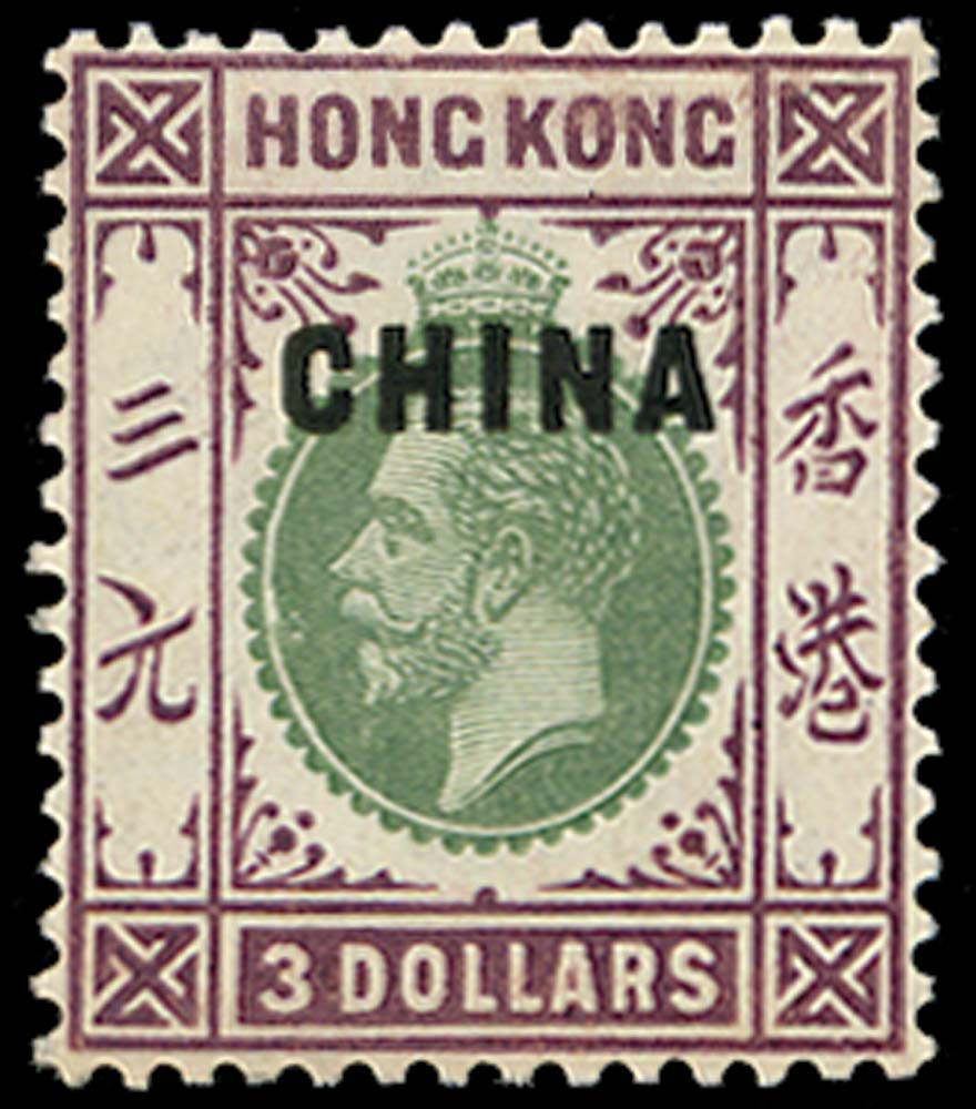 HK BRIT PO IN CHINA 1917  SG15 Mint