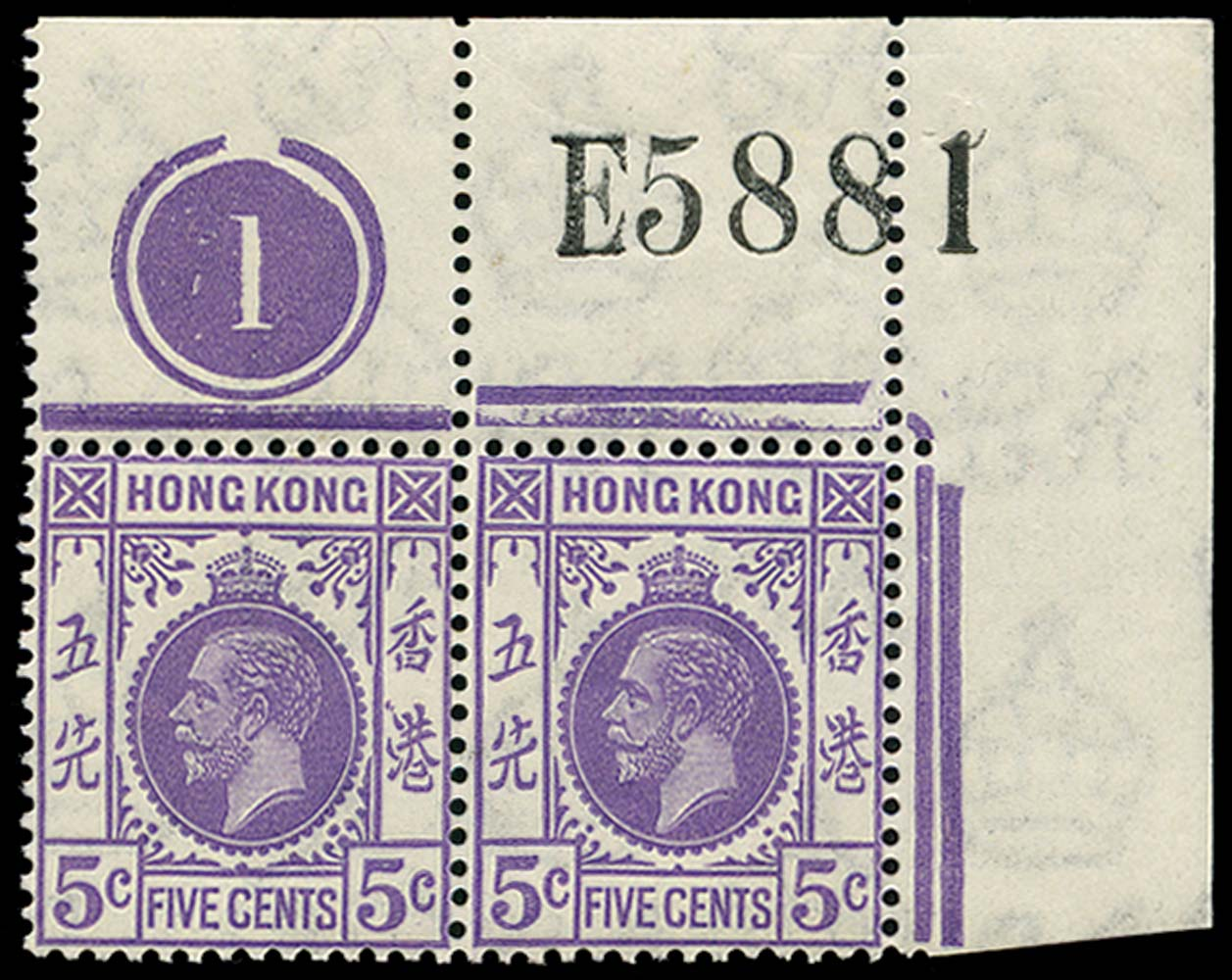 HONG KONG 1921  SG121 Mint requisition number E5881