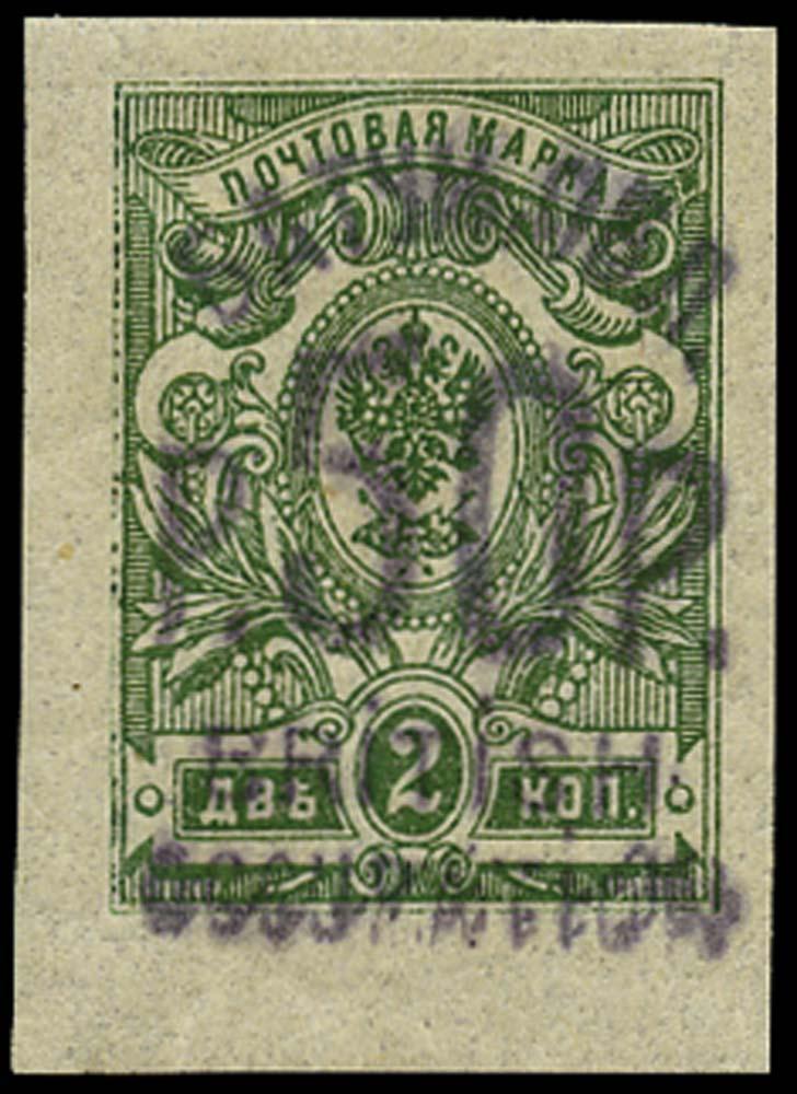 BATUM BRIT OCC 1920  SG38 Mint