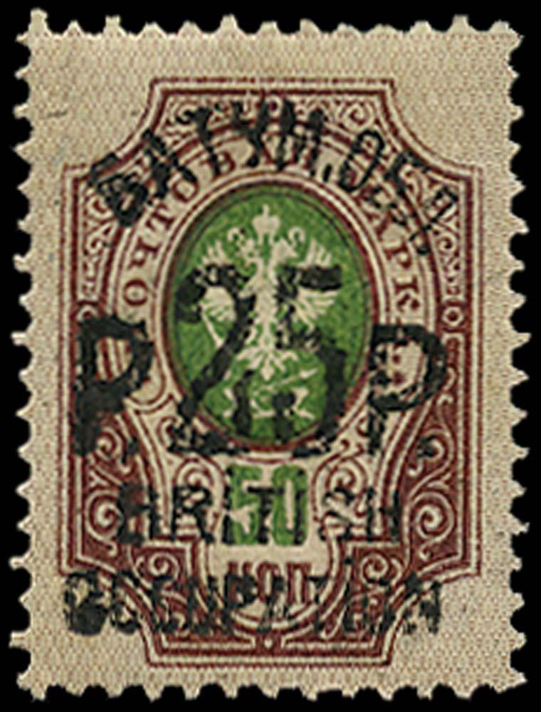 BATUM BRIT OCC 1920  SG33 Mint