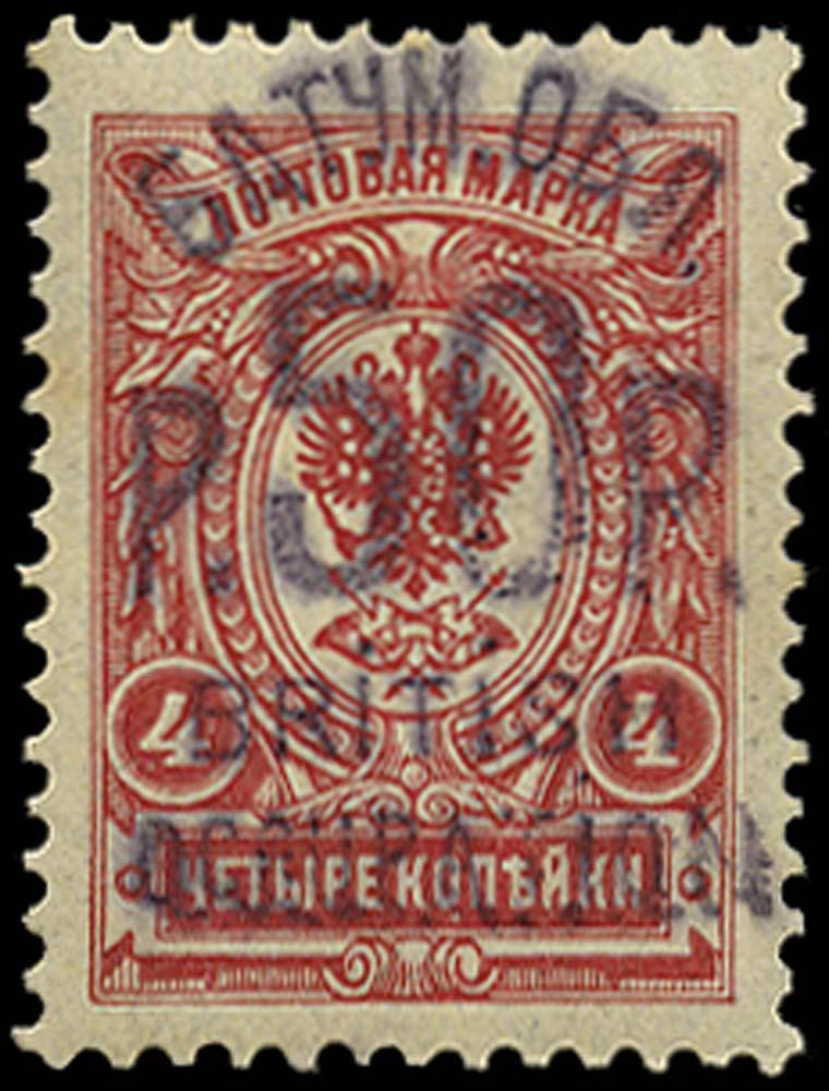 BATUM BRIT OCC 1920  SG36 Mint