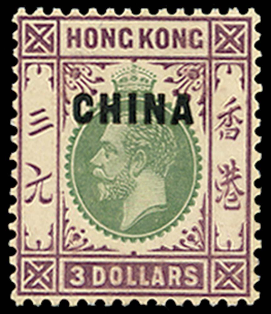 HK BRIT PO IN CHINA 1917  SG15 Mint
