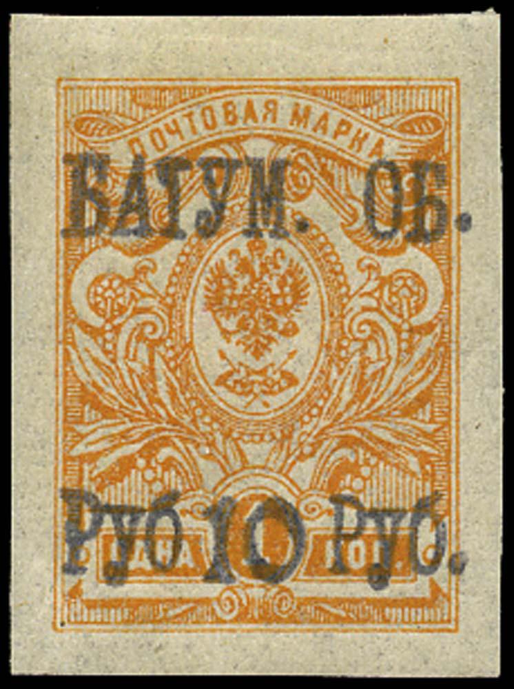 BATUM BRIT OCC 1919  SG7 Mint