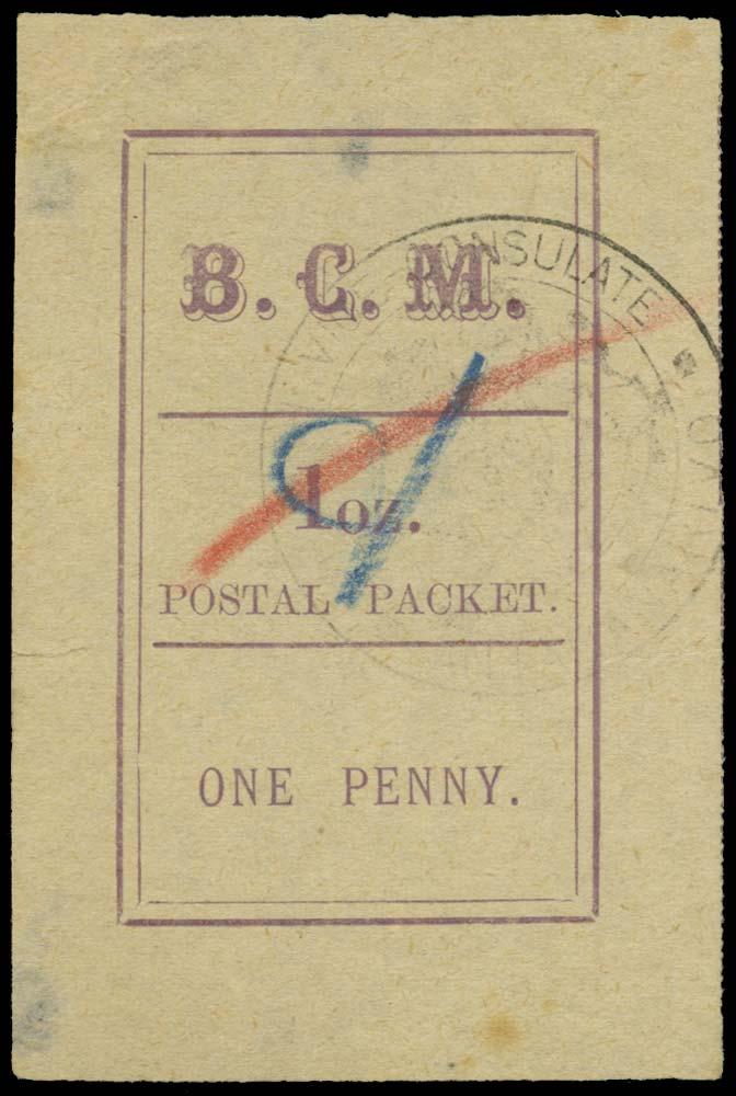 MADAGASCAR (BRITISH) 1884  SG5 Used