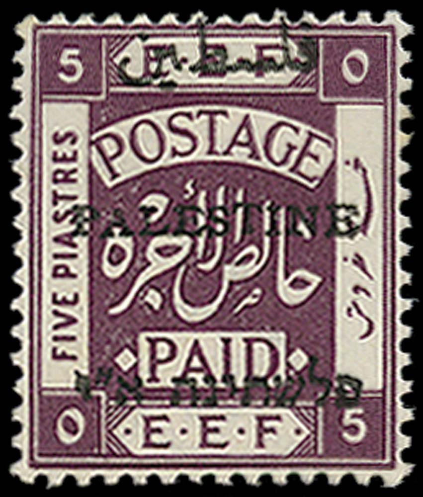 PALESTINE 1920  SG43 Mint 5p purple type 5 overprint perf 14