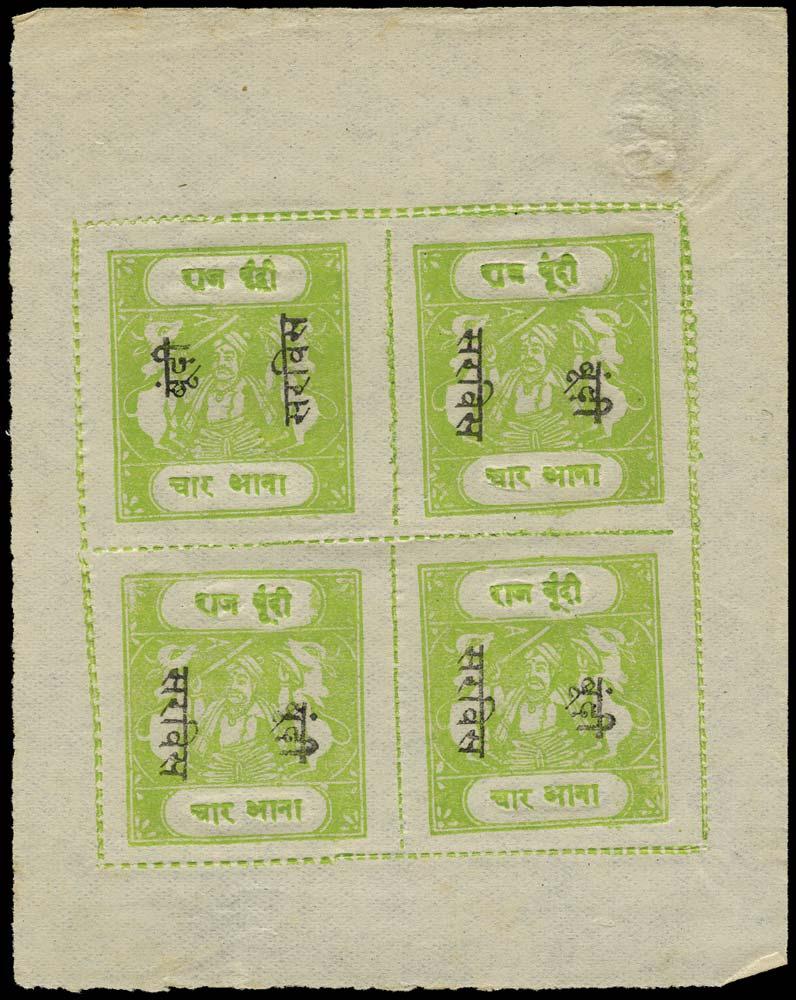 I.F.S. BUNDI 1915  SGO10A/19A Official
