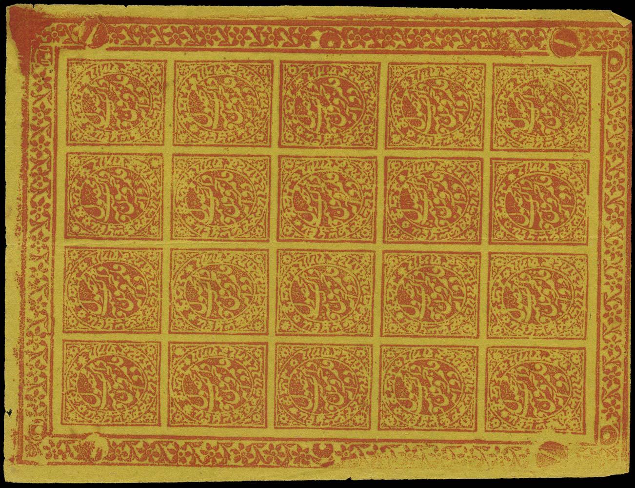 I.F.S. JAMMU&KASHMIR 1883  SG152 Mint