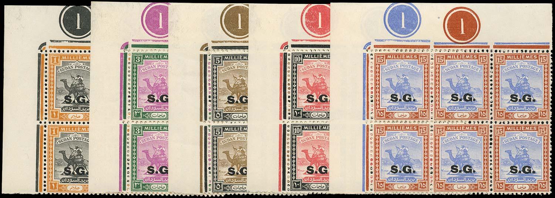 SUDAN 1948  SGO43a/49a Official 1m, 3m, 5m, 10m, 15m each with nun flaw