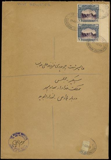 PAKISTAN BAHAWALPUR 1948  SG26 Cover