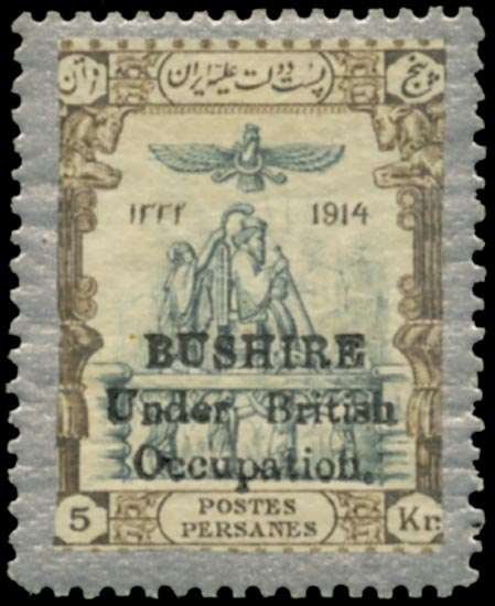 BUSHIRE 1915  SG27 Mint Coronation 5kr from setting VII pos.3