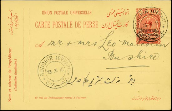 BUSHIRE 1915 Cover type 1 opt on Persia 5ch red postal card used