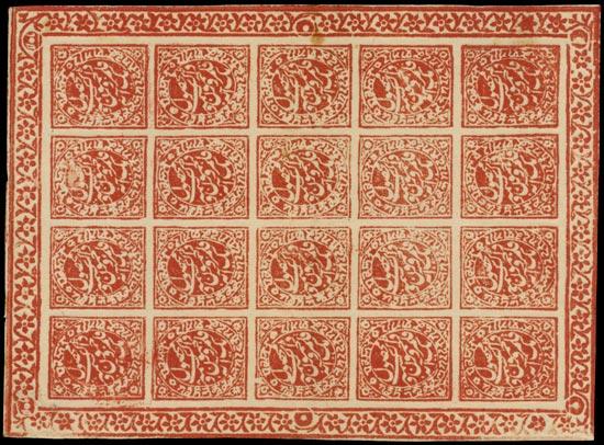 I.F.S. JAMMU&KASHMIR 1878  SG119 Mint