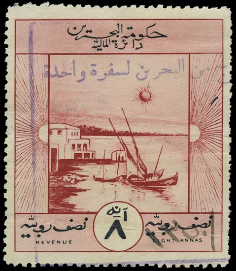 BAHRAIN 1924 Revenue Waterlow 8a Salmon red