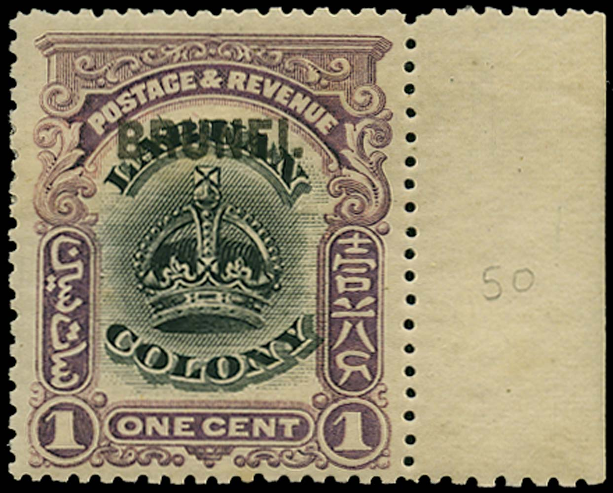 BRUNEI 1906  SG11ba Mint The UNIQUE 1c with black overprint and variety Line Through B