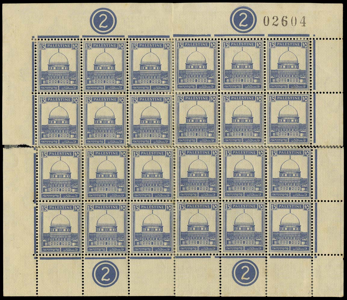 PALESTINE 1932  SG108 Mint