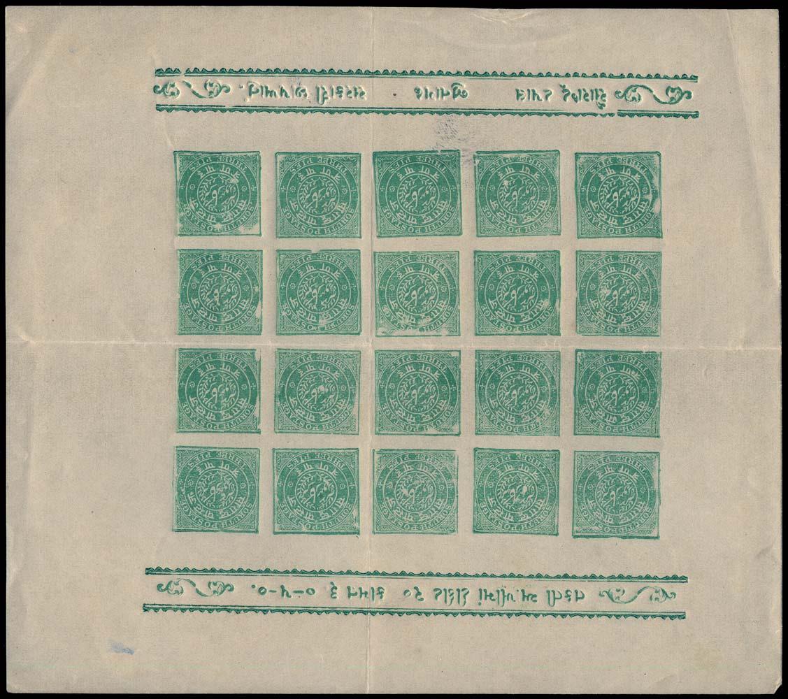 I.F.S. SORUTH 1914  SG40a Mint