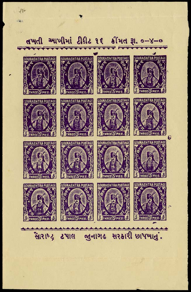 I.F.S. SORUTH 1929  SG47a Mint