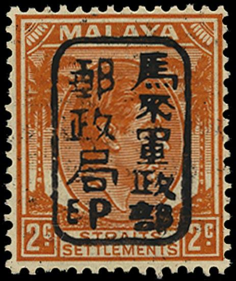 MALAYA JAP OCC 1942  SGJ148a Mint