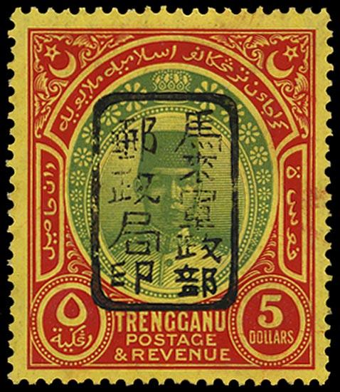 MALAYA JAP OCC 1942  SGJ115 Mint Trengganu $5 green and red chop F