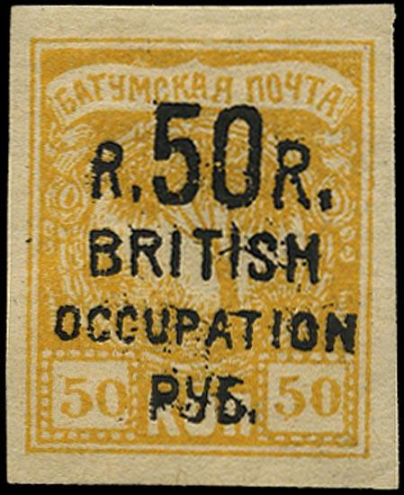BATUM BRIT OCC 1920  SG44 Mint 50r on 50k yellow type 8 surcharge in black