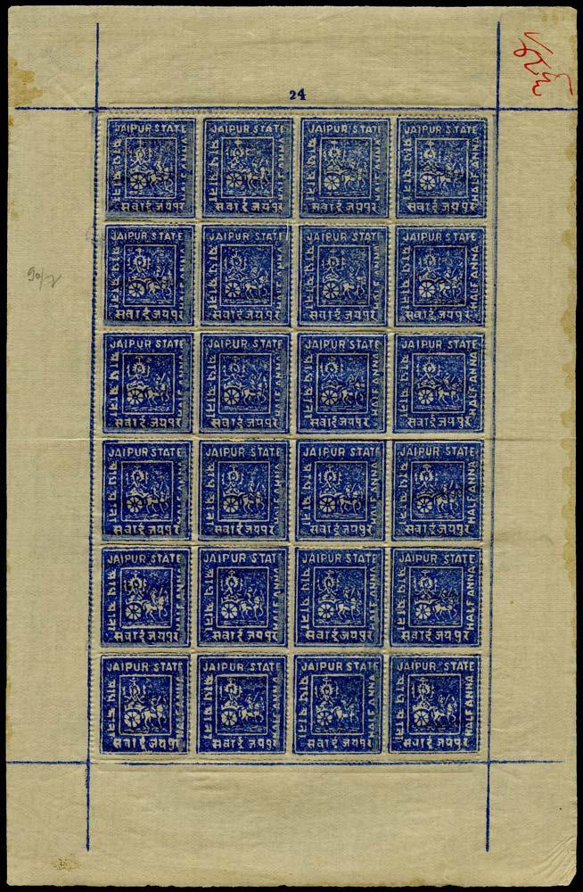 I.F.S. JAIPUR 1904  SG3 Mint