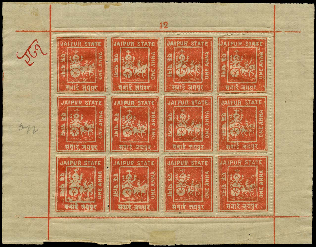 I.F.S. JAIPUR 1904  SG4a Mint
