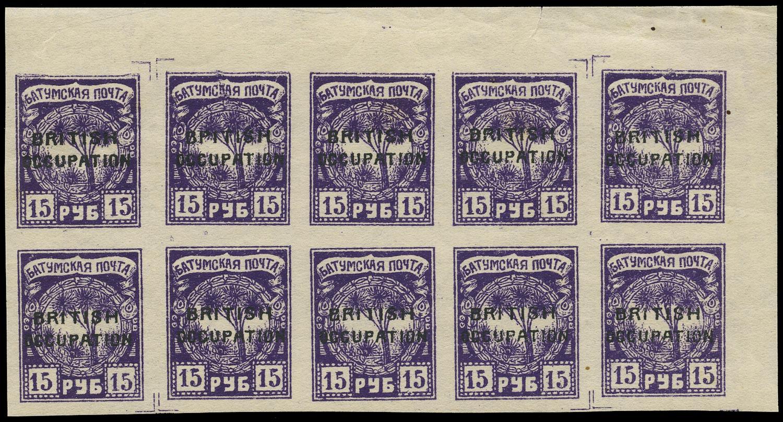 BATUM BRIT OCC 1920  SG51/a Mint