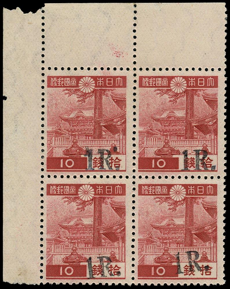 BURMA JAPANESE OCC 1942  SGJ54 Mint