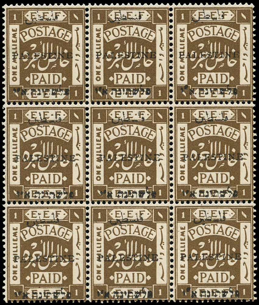 PALESTINE 1920  SG16 Mint