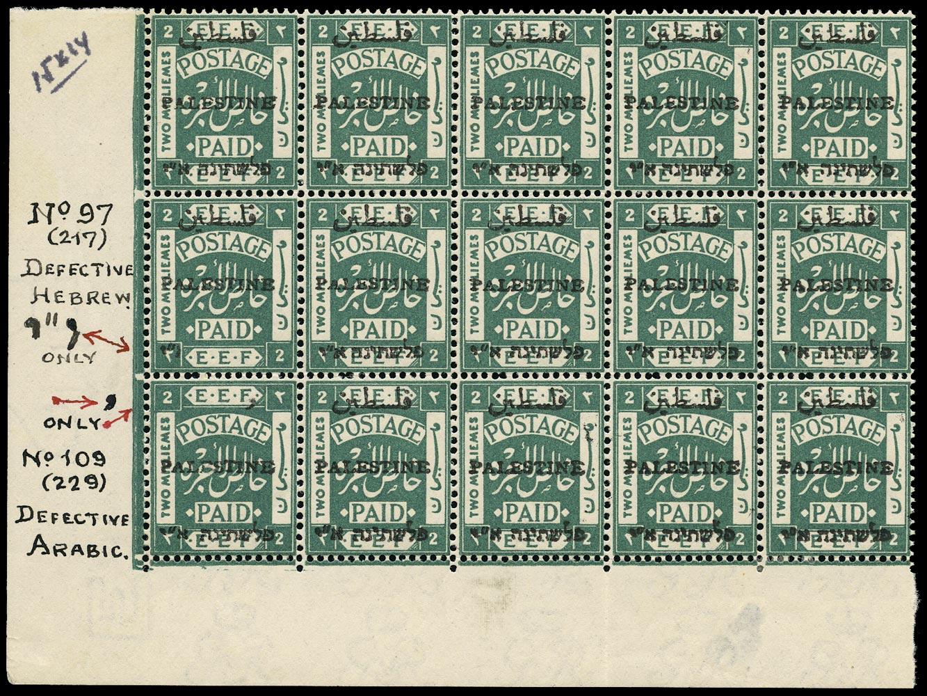 PALESTINE 1920  SG31/var Mint
