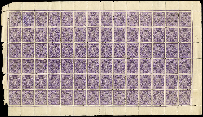 I.F.S. TRAVANCORE 1926  SGO33, var Official