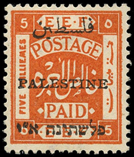 PALESTINE 1920  SG46 Mint 5m orange perf 14