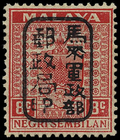 MALAYA JAP OCC 1942  SGJ166 Mint Negri Sembilan 8c scarlet chop 'E'